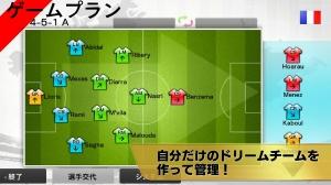 Androidアプリ「リアルサッカー2012」のスクリーンショット 4枚目