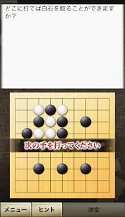 Androidアプリ「石倉昇九段の囲碁講座 入門編」のスクリーンショット 4枚目