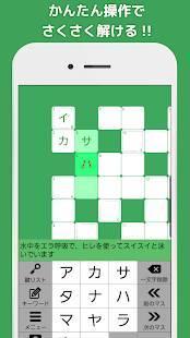 Androidアプリ「クロスワード 無料 脳トレ 暇つぶしに簡単なパズルゲーム 日本語」のスクリーンショット 2枚目