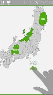 Androidアプリ「あそんでまなべる 日本地図パズル」のスクリーンショット 1枚目