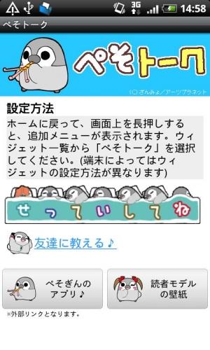 Androidアプリ「ぺそぎんトーク無料 人気の育成ゲーム風ペンギン待ち受けアプリ」のスクリーンショット 5枚目