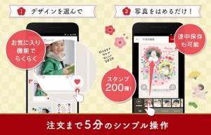Androidアプリ「ノハナ年賀状2020 宛名印刷無料、人気キャラコラボデザイン、基本料金0円スマホで簡単年賀作成アプリ」のスクリーンショット 3枚目