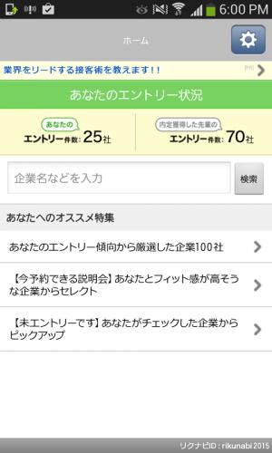 Androidアプリ「リクナビ2015」のスクリーンショット 4枚目
