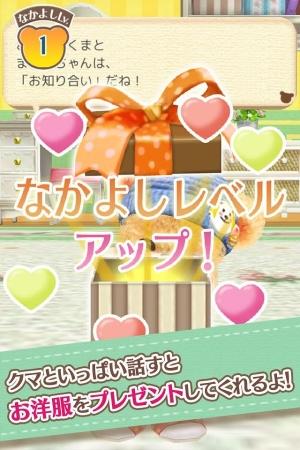 Androidアプリ「クマトモ」のスクリーンショット 3枚目