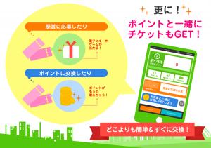 Androidアプリ「ポイパス|無料で稼げるお小遣いアプリ!最新スタンプ情報満載」のスクリーンショット 4枚目