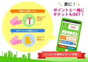 Androidアプリ「ポイパス|無料で稼げるお小遣いアプリ!最新スタンプ情報満載」のスクリーンショット 2枚目