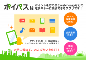 Androidアプリ「ポイパス|無料で稼げるお小遣いアプリ!最新スタンプ情報満載」のスクリーンショット 1枚目