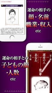 Androidアプリ「顔までわかる運命の相手占い」のスクリーンショット 4枚目