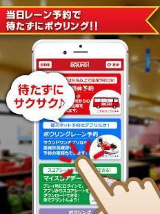 Androidアプリ「Round1 お得なクーポン毎週配信!」のスクリーンショット 5枚目