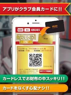 Androidアプリ「Round1 お得なクーポン毎週配信!」のスクリーンショット 3枚目