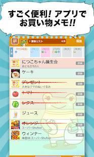 Androidアプリ「シュフーお買い物メモ ごみの日の予定も簡単無料買い物リスト」のスクリーンショット 1枚目