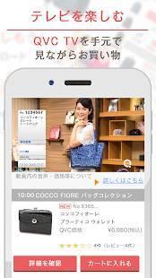 Androidアプリ「QVCジャパン|世界最大級のテレビショッピング・通販」のスクリーンショット 3枚目