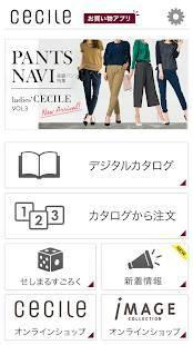 Androidアプリ「セシールお買い物アプリ」のスクリーンショット 1枚目