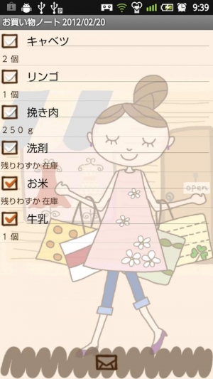 Androidアプリ「お買い物ノート Free」のスクリーンショット 2枚目