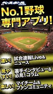 Androidアプリ「週刊ベースボールONLINE-野球速報」のスクリーンショット 1枚目
