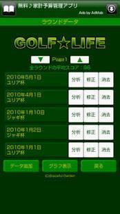 Androidアプリ「ゴルフ★ライフ」のスクリーンショット 2枚目