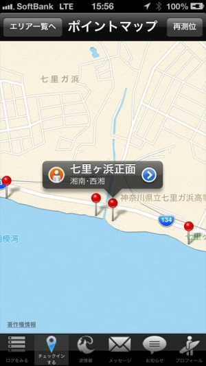 Androidアプリ「サーフィン&波情報 なみある?」のスクリーンショット 3枚目