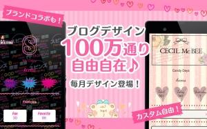 Androidアプリ「CANDY by Ameba アメブロが可愛く書けるアプリ」のスクリーンショット 4枚目