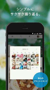 Androidアプリ「1分で書けるスマホブログ-Simplog」のスクリーンショット 2枚目