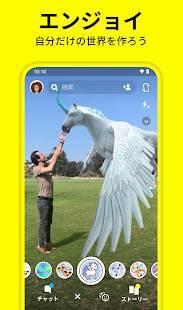 Androidアプリ「Snapchat」のスクリーンショット 3枚目