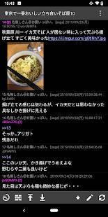 Androidアプリ「2chGear」のスクリーンショット 4枚目