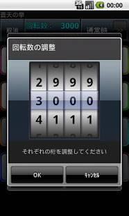 Androidアプリ「パチスロカウンターnet」のスクリーンショット 4枚目