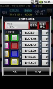 Androidアプリ「パチスロカウンターnet」のスクリーンショット 3枚目