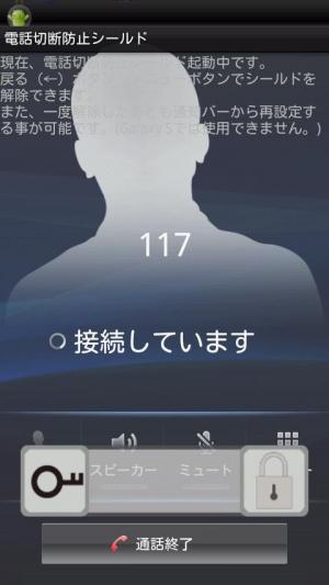 Androidアプリ「電話切断防止シールド」のスクリーンショット 1枚目
