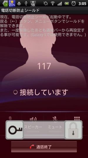 Androidアプリ「電話切断防止シールド」のスクリーンショット 4枚目