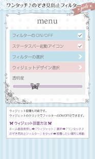 Androidアプリ「ワンタッチ♪のぞき見防止フィルター*girls*」のスクリーンショット 5枚目