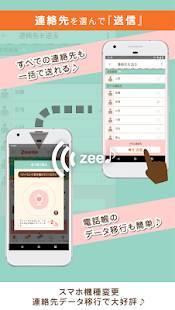 Androidアプリ「Zeetle - 連絡先を一括送信 写真もクーポンも」のスクリーンショット 3枚目