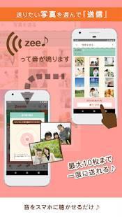 Androidアプリ「Zeetle - 連絡先を一括送信 写真もクーポンも」のスクリーンショット 2枚目
