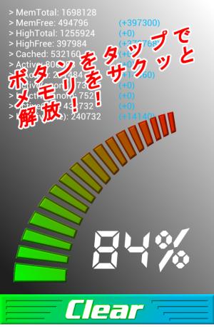 Androidアプリ「バッテリー長持ちPro(高性能メモリ解放)」のスクリーンショット 2枚目