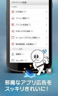 Androidアプリ「LINE アンチウイルス」のスクリーンショット 5枚目