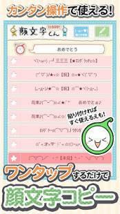 Androidアプリ「かわいい顔文字アプリ★特殊絵文字顔文字くん★」のスクリーンショット 3枚目
