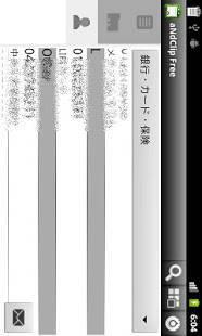 Androidアプリ「aNdClip クリップボード拡張 Free版」のスクリーンショット 5枚目