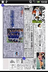 Androidアプリ「夕刊フジ」のスクリーンショット 2枚目
