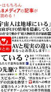 Androidアプリ「日刊サイゾー~芸能/経済/怖い話題の秘真相追及ニュースアプリ」のスクリーンショット 2枚目