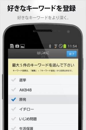 Androidアプリ「livedoor ニュース (LDNReader)」のスクリーンショット 2枚目