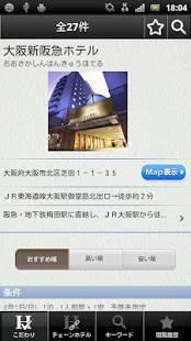 Androidアプリ「出張ホテル ビジネスホテル,格安ホテルの宿泊予約」のスクリーンショット 5枚目