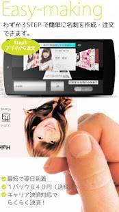 Androidアプリ「みんなの名刺ーフルカラー名刺&カード印刷サービス」のスクリーンショット 2枚目