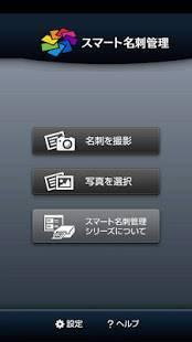 Androidアプリ「スマート名刺管理」のスクリーンショット 1枚目