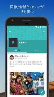 Androidアプリ「Yammer」のスクリーンショット 1枚目