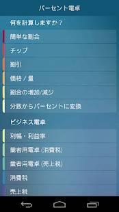 Androidアプリ「パーセント電卓」のスクリーンショット 1枚目