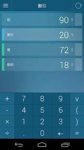 Androidアプリ「パーセント電卓」のスクリーンショット 3枚目