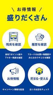 Androidアプリ「Tポイント」のスクリーンショット 4枚目