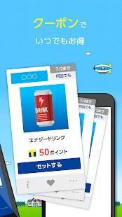 Androidアプリ「Tポイント」のスクリーンショット 2枚目