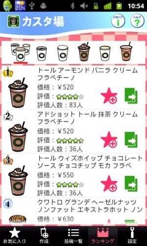 Androidアプリ「カスタ場」のスクリーンショット 5枚目