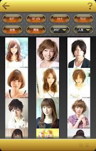 Appliv】髪型300種類以上! 髪型シミュレーション esalon [Android]