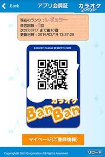 Androidアプリ「カラオケBanBan公式アプリ」のスクリーンショット 3枚目